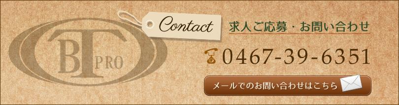 contact_yoko_bnr